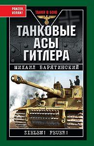 Михаил Барятинский -Танковые асы Гитлера