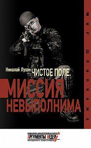 Николай Лузан -«Чистое поле». Миссия невыполнима