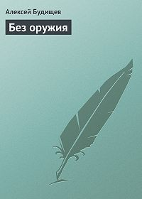 Алексей Будищев -Без оружия
