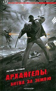 Евгений Истомин - Архангелы: Битва за Землю