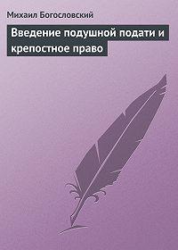 Михаил Богословский -Введение подушной подати и крепостное право
