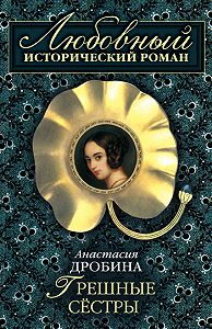 Анастасия Дробина -Грешные сестры