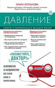 Ольга Копылова -Давление. Советы и рекомендации ведущих врачей