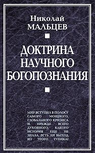 Николай Мальцев -Доктрина научного богопознания