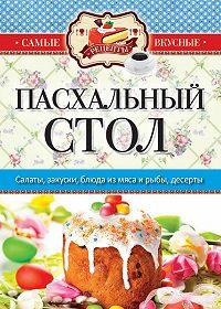 С. П. Кашин -Пасхальный стол