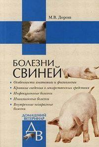 Мария Дорош -Болезни свиней