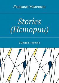 Людмила Малецкая -Stories (Истории). Смешно ивесело