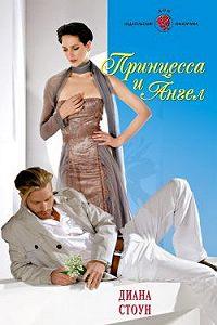 Диана Стоун - Принцесса и ангел