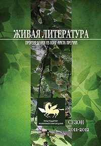 Коллектив Авторов -Живая Литература. Произведения из лонг-листа премии. Сезон 2011-2012