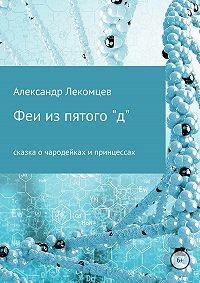 """Александр Лекомцев -Феи из пятого """"д"""""""