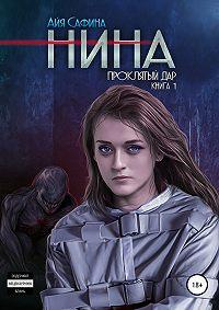 Айя Сафина -Нина. Книга 1. Проклятый дар