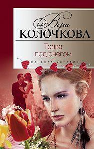 Вера Колочкова -Трава под снегом