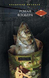 Владимир Казаков - Роман Флобера