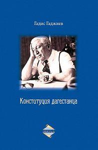 Г. А. Гаджиев -Конституция дагестанца