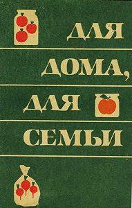 Борис Евсеевич Владимирский -Для дома для семьи