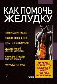 Е. Ю. Заостровская -Как помочь желудку