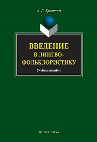 А. Т. Хроленко -Введение в лингвофольклористику. Учебное пособие
