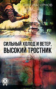 Олег Нагорнов -Сильный Холод и Ветер, Высокий Тростник