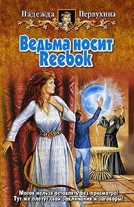 Надежда Первухина -Ведьма носит Reebok