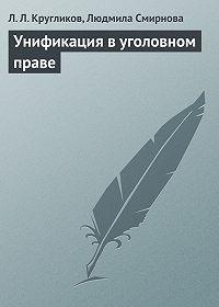 Людмила Смирнова -Унификация в уголовном праве