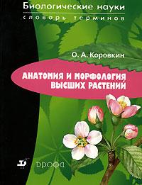 Олег Алексеевич Коровкин -Анатомия и морфология высших растений