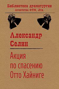 Александр Селин -Акция по спасению известного адвоката Отто Хайниге