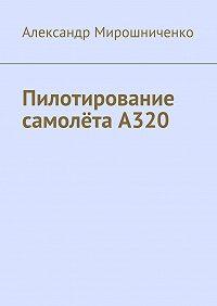 Александр Мирошниченко -Пилотирование самолётаА320