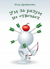Петр Драйшпиц -Ум за разум не отвечает!