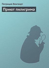 Патриция Вентворт - Приют пилигрима