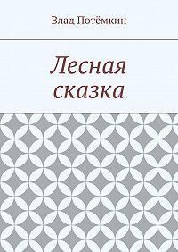 Влад Потёмкин - Лесная сказка