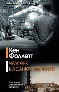 Кен Фоллетт - Человек из Санкт-Петербурга