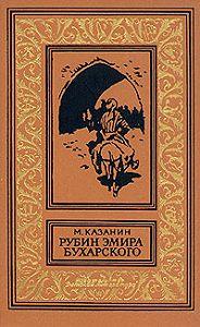 Марк Казанин -Рубин эмира бухарского