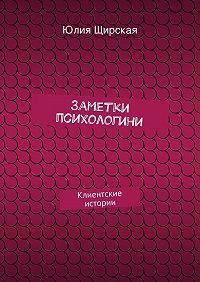 Юлия Щирская -Заметки психологини