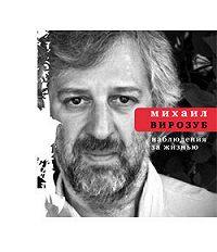 Михаил Вирозуб - Наблюдения за жизнью: Стихи. Переводы