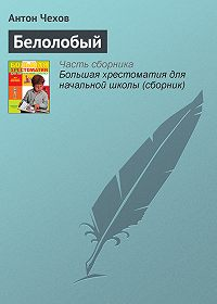 Антон Чехов -Белолобый
