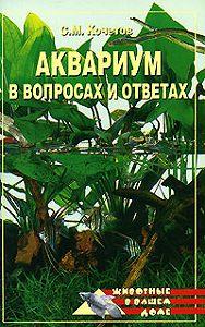 Сергей Кочетов -Аквариум в вопросах и ответах