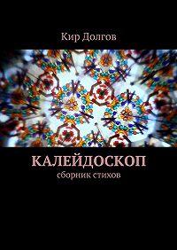 Кир Долгов -Калейдоскоп. сборник стихов