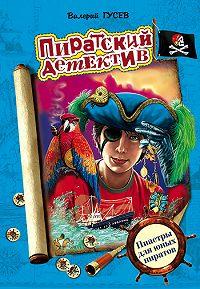 Валерий Гусев -Пиастры для юных пиратов