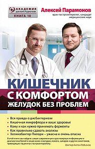 Алексей Дмитриевич Парамонов -Кишечник с комфортом, желудок без проблем