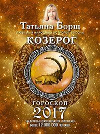 Татьяна Борщ - Козерог. Гороскоп на 2017 год