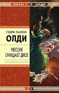 Генри Лайон Олди - Мессия очищает диск
