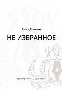 Елена Данченко -Не избранное (сборник)