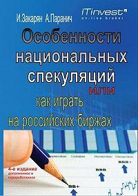 Иван Закарян -Особенности национальных спекуляций, или Как играть на российских биржах