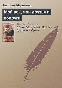 Анатолий Мариенгоф -Мой век, мои друзья и подруги