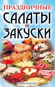 Коллектив Авторов -Праздничные салаты и закуски