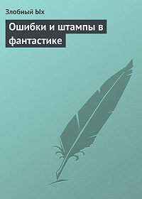 Евгений Лотош - Ошибки и штампы в фантастике