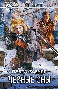 Павел Корнев - Черные сны