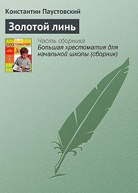 Константин Паустовский -Золотой линь