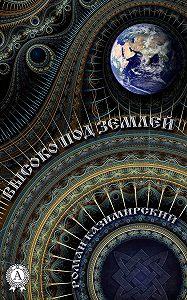 Роман Казимирский -Высоко под землей