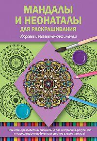 Светлана Кузина -Мандалы и неонаталы для раскрашивания